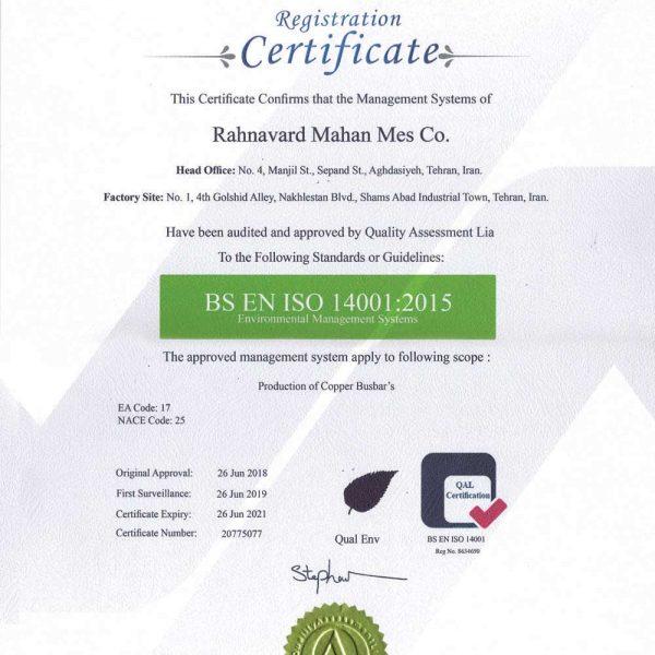 گواهینامه و افتخارات شرکت ماهان مس